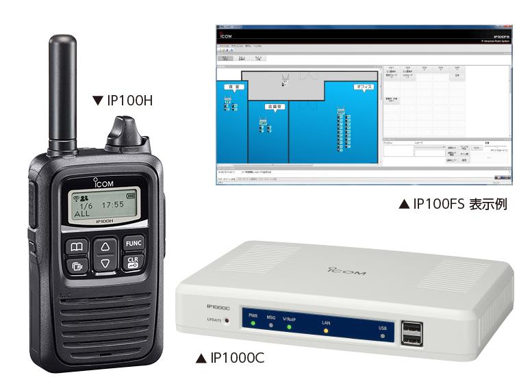 商品画像:IPネットワーク上で動作する トランシーバーシステム